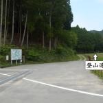 国束山登山道(平生から)