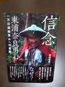 『信念 東浦奈良男 一万日連続登山への挑戦』 山と渓谷社