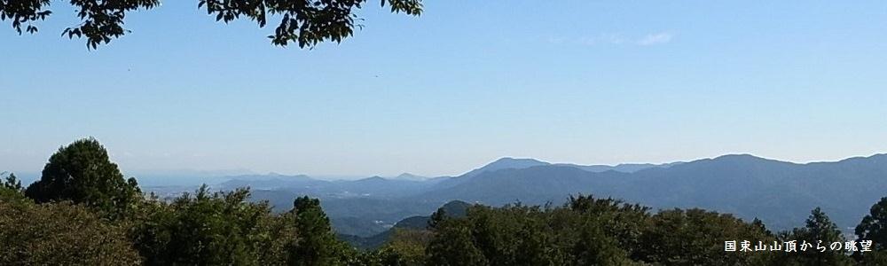 国束山 眺望
