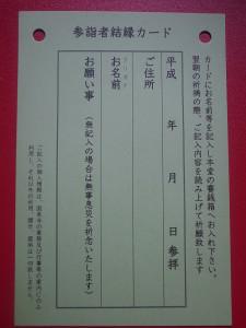 参詣者結縁カード