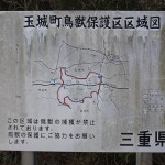 玉城町鳥獣保護区区域図
