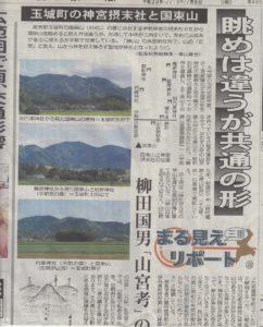 柳田国男,伊勢新聞,神,神宮,玉城町,山