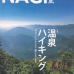 NAGI vol74